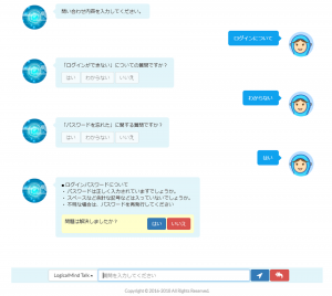 「LogicalMind TALK」メインチャット画面