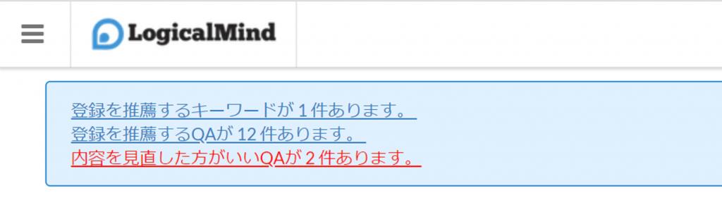 管理画面で登録を推薦するキーワード、Q&Aが確認できる
