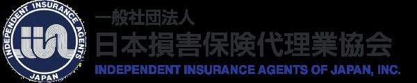 日本損害保険代理業協会様